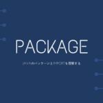 Java_package-import