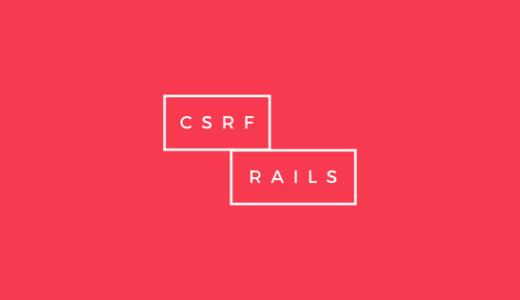 【CSRF】クロスサイトリクエストフォージェリについて調べてみた(Rails)