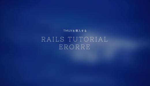 【NomethodError】Rails Tutorial 3章でエラーが出たので調べてみたらtmuxが原因だった
