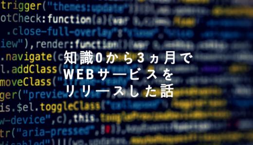 【Ruby on Rails】知識0から、3ヵ月で自分のWebサービスをリリースした話。初学者はこうして成長した!