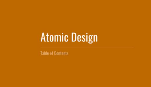 【デザイン】Atomic Designとは何かを簡単に理解する。