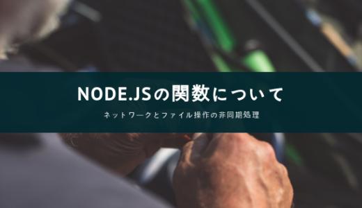 Node.jsの同期と非同期処理についての覚え書きメモ