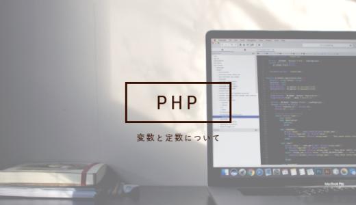 【PHP入門】PHPの変数と定数について簡単にまとめてみた