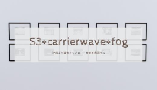 【Rails5】AWS S3+CarrierWave+Fog::AWSを利用して画像アップロード機能を作成する