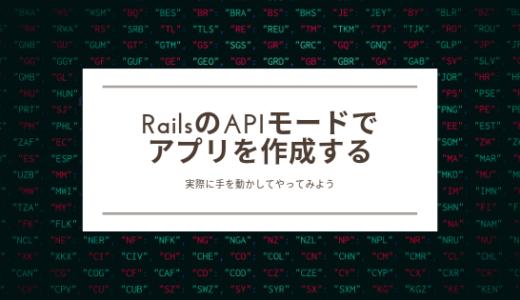 【Rails5】RailsのAPIモードでアプリを作成し、実際に動かしてみよう!