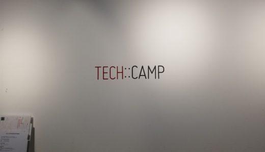 【必見】テックキャンプ (TECH::CAMP)の無料説明会に行ったら衝撃の事実が発覚した件について